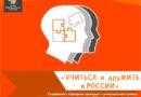 В Самарской области реализуется проект «УЧИТЬСЯ и друЖИТЬ в России»