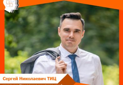 Сергей Тиц: «Появляются новые вызовы и надо быть к ним готовым»