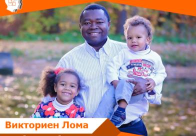 Викториен Лома: «Выбрал учебу в России и не жалею»