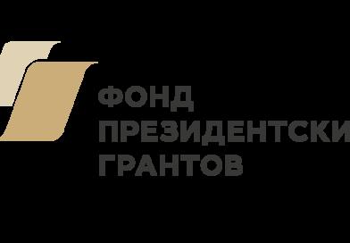 Календарь образовательных мероприятий Фонда президентских грантов в феврале – марте 2021 года