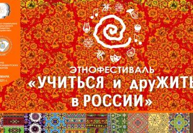 Прием заявок на Открытый областной межнациональный онлайн фестиваль «УЧИТЬСЯ и друЖИТЬ в России» продлен до 15 мая 2021 года.