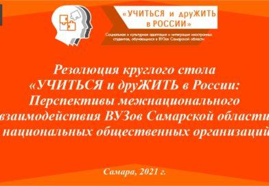 Резолюция круглого стола «УЧИТЬСЯ и друЖИТЬ в России: Перспективы межнационального взаимодействия вузов Самарской области и национальных общественных организаций»