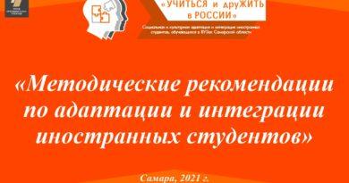 «Методические рекомендации по адаптации и интеграции иностранных студентов»