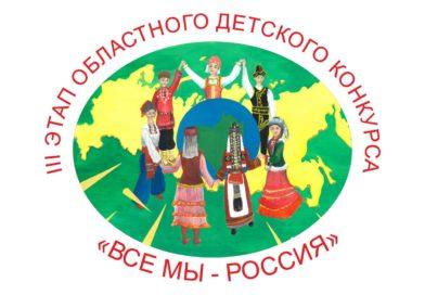 Объявлен областной детский творческий конкурс «Все мы – Россия!»