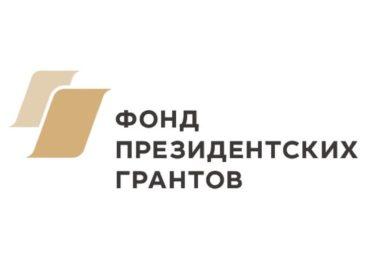 Победитель в первом конкурсе Президентских грантов 2018 года