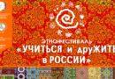 Открытый областной межнациональный онлайн фестиваль «УЧИТЬСЯ и друЖИТЬ в России» приглашает к участию
