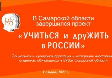 В Самарской области завершился проект «УЧИТЬСЯ и друЖИТЬ в России»